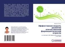 Copertina di Эффективная модель развития отечественной фармацевтической отрасли