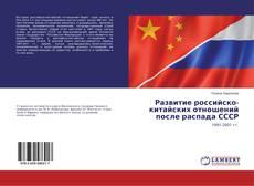 Couverture de Развитие российско-китайских отношений после распада СССР