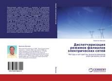 Bookcover of Диспетчеризация режимов филиалов электрических сетей