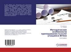 Portada del libro de Методические особенности преподавания AutoCAD учащимся ВУЗов