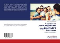 Bookcover of Социально-демографические особенности формирование Я-концепции