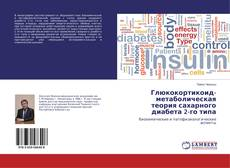 Обложка Глюкокортикоид-метаболическая теория сахарного диабета 2-го типа