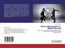 Bookcover of Классификация PR - фирм России