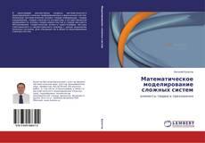 Capa do livro de Математическое моделирование сложных систем