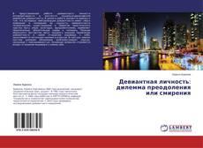 Bookcover of Девиантная личность: дилемма преодоления или смирения