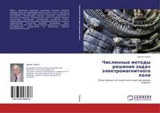 Обложка Численные методы решения задач электромагнитного поля
