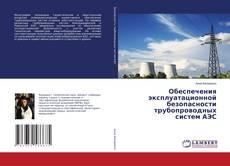 Bookcover of Обеспечения эксплуатационной безопасности трубопроводных систем АЭС