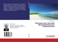 Bookcover of Психика как система функциональных компонентов