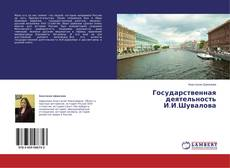 Обложка Государственная деятельность И.И.Шувалова