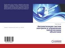 Bookcover of Автоматизация систем контроля и управления техническими объектами