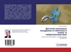 Обложка Детские языковые синдромы и гипотезы в психо- и нейролингвистике