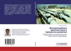 Bookcover of Внутритрубная диагностика в процессе развития