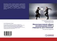 Bookcover of Межотраслевой обмен инновациями ОПК и передача достижений