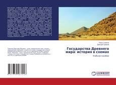 Bookcover of Государства Древнего мира: история в схемах