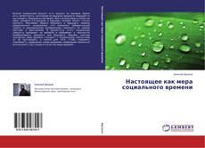 Bookcover of Настоящее как мера социального времени