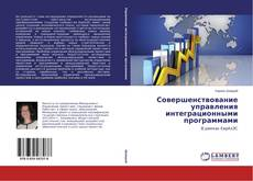 Bookcover of Совершенствование управления интеграционными программами