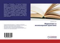 Bookcover of Маркетинг в инженерной практике