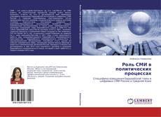 Buchcover von Роль СМИ в политических процессах