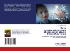 Buchcover von Пути коммерциализации образования США и Великобритании