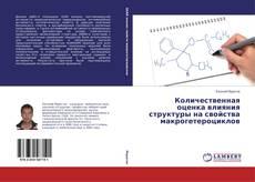Bookcover of Количественная оценка влияния структуры на свойства макрогетероциклов
