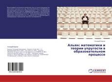 Обложка Альянc математики и теории упругости в образовательном процессе