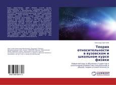 Bookcover of Теория относительности в вузовском и школьном курсе физики