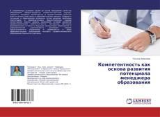 Buchcover von Компетентность как основа развития потенциала менеджера образования
