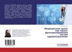 Buchcover von Медицинское право как гарант функционирования систем здравоохранения