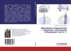 Bookcover of Динамика сооружений – прошлое, настоящее и будущее (часть 1)