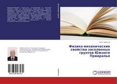 Buchcover von Физико-механические свойства засоленных грунтов Южного Приаралья
