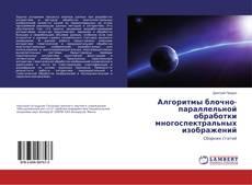 Bookcover of Алгоритмы блочно-параллельной обработки многоспектральных изображений