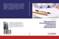 Обложка Методология внутрифирменных стандартов аудиторской деятельности