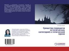 Copertina di Средства передачи эстетических категорий в готической прозе