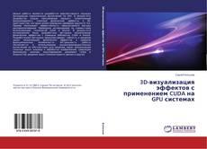 Couverture de 3D-визуализация эффектов с применением CUDA на GPU системах