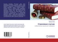 Bookcover of Страховые случаи