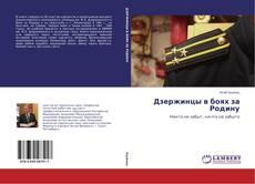 Bookcover of Дзержинцы в боях за Родину