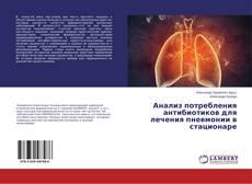 Capa do livro de Анализ потребления антибиотиков для лечения пневмонии в стационаре