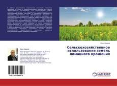 Обложка Сельскохозяйственное использование земель лиманного орошения