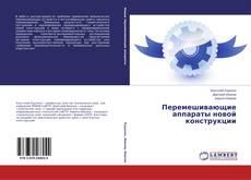 Bookcover of Перемешивающие аппараты новой конструкции