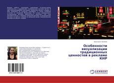 Bookcover of Особенности визуализации традиционных ценностей в рекламе КНР