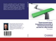 Capa do livro de Тригонометрия. Содержательный и технологический аспекты обучения