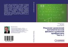 Bookcover of Решение уравнений математической физики в длинной арифметике Часть 2