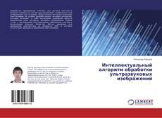 Portada del libro de Интеллектуальный алгоритм обработки ультразвуковых изображений