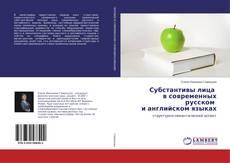 Обложка Субстантивы лица в современных русском и английском языках