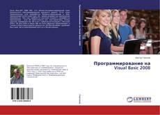 Bookcover of Программирование на Visual Basic 2008