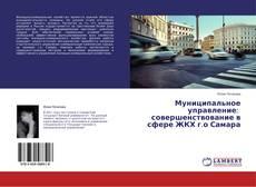 Bookcover of Муниципальное управление: совершенствование в сфере ЖКХ г.о Самара