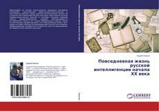Bookcover of Повседневная жизнь русской интеллигенции начала ХХ века