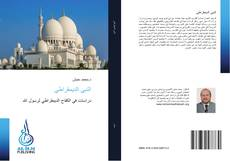 Bookcover of النبي الديمقراطي