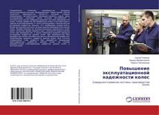 Bookcover of Повышение эксплуатационной надежности колес