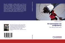 Обложка Астрономия по алфавиту